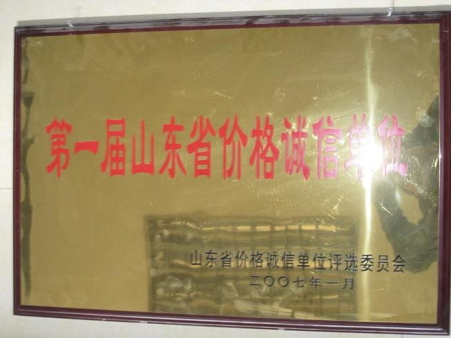 东方电器获第一届山东省价格诚信单位