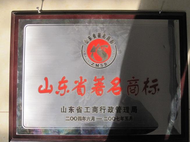 东方电器获山东省著名商标