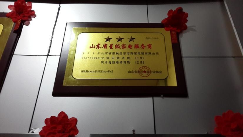东方电器获山东省星级家电服务商