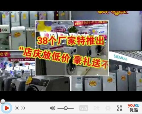 东方电器15周年店庆宣传视频