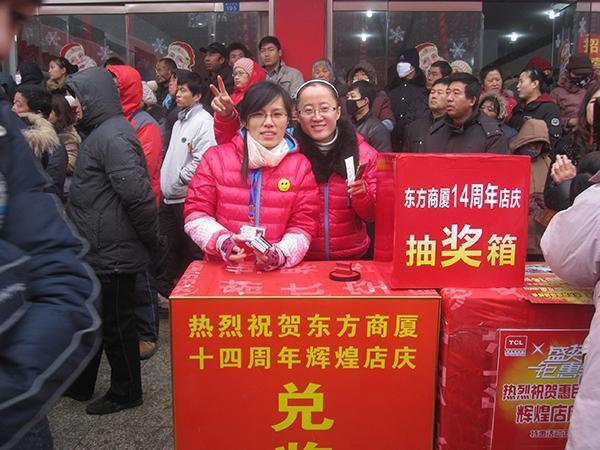 东方电器14周年店庆工作人员