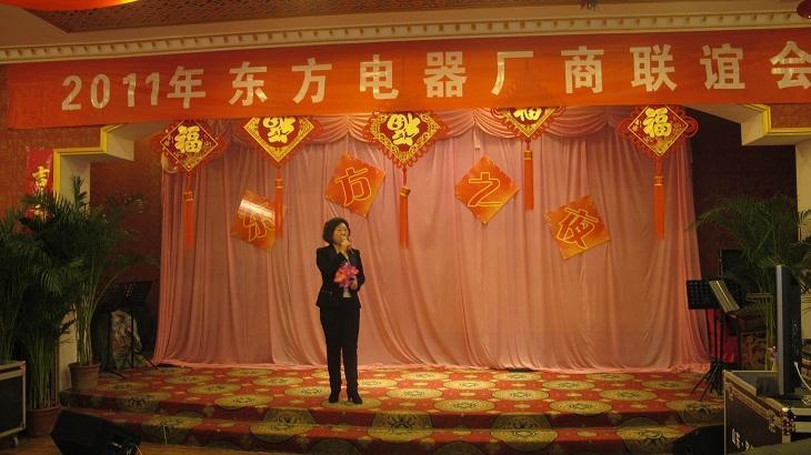 东方电器在滨州大饭店举办东方之夜答谢宴会