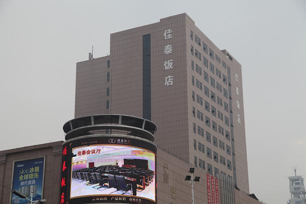 滨州佳泰酒店16000平米日立中央空调工程案例