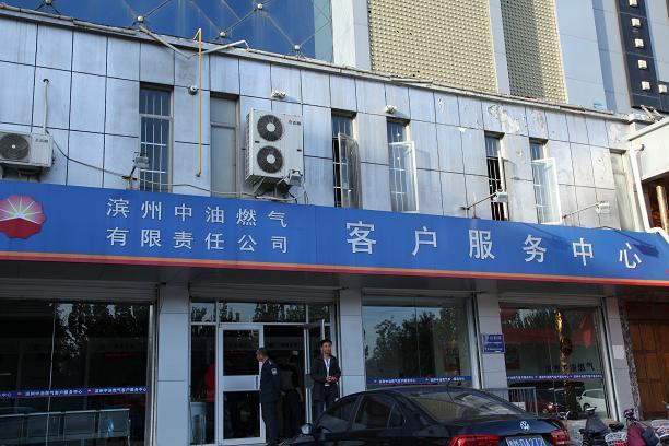 滨州中油燃气格力中央空调工程成功案例