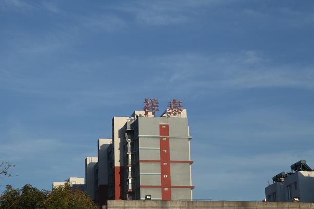 滨州祥泰有限责任公司格力中央空调工程成功案例