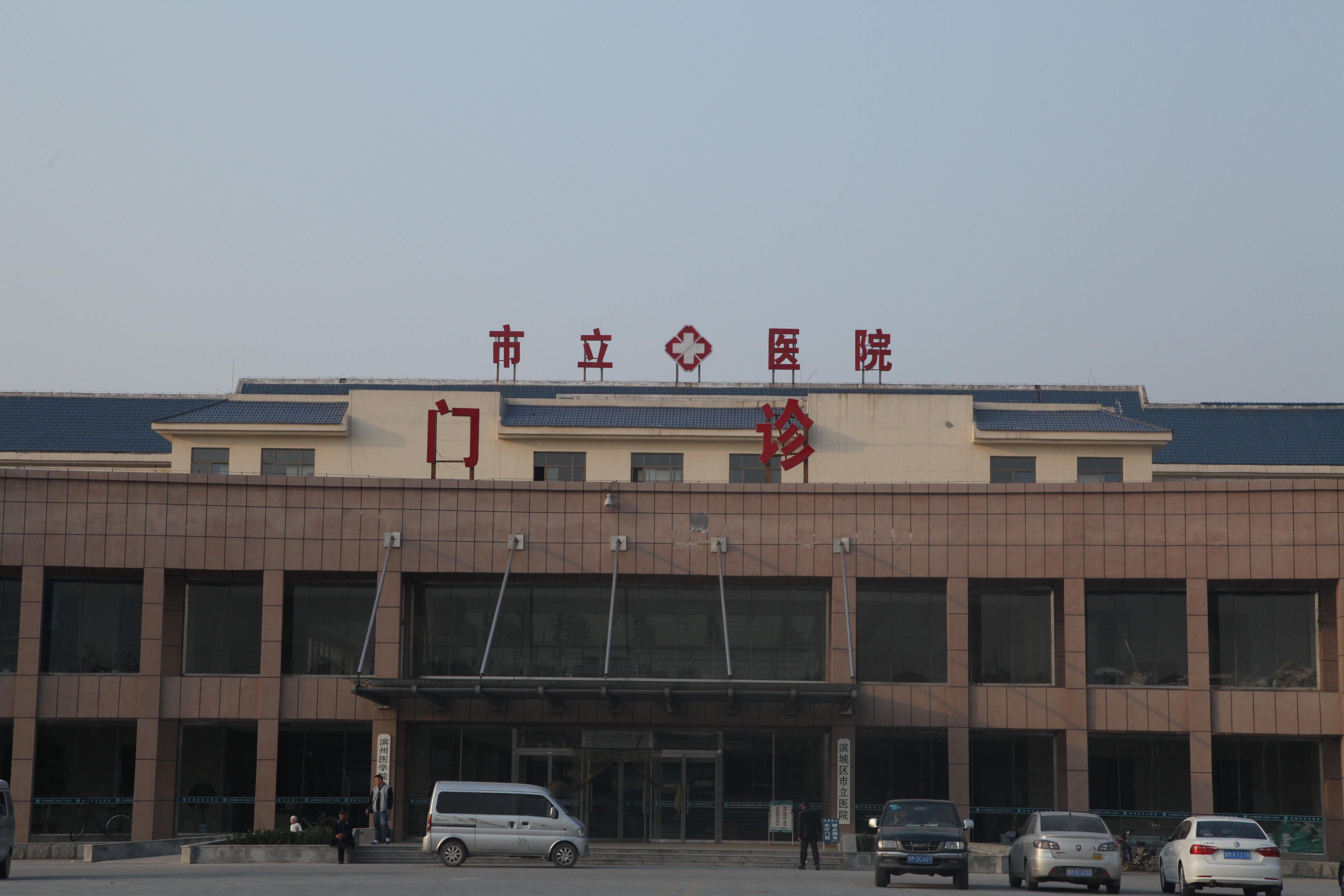 滨州市立医院二期格力中央空调工程案例
