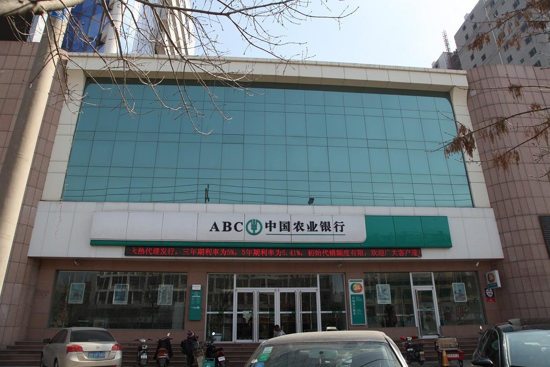 中国农业银行中央空调解决方案