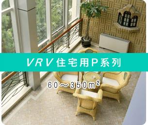 大金中央空调自由组合VRV住宅用系列